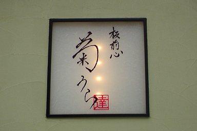 2009-06-20-12.JPG