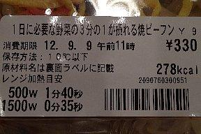 2012-09-07-00.JPG