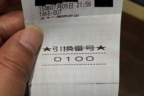 2015-07-09-02.JPG